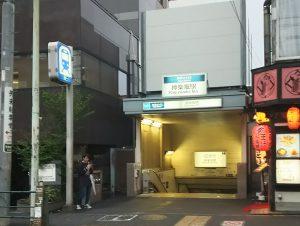 神楽坂駅出口