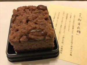 贈答用菓子「御目出糖(おめでとう)」1個260円