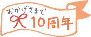 """10Žü""""Nƒoƒi["""