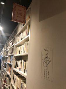 書店コーナーの一角