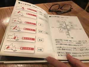 山口県のスゴさを、メニューを一読してしみじみ感じちゃいました。