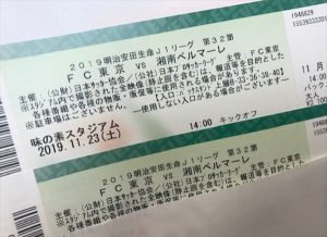 (写真1)チケットぴあで申込、コンビニで発券