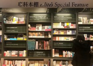 台湾の書物も数多くあります